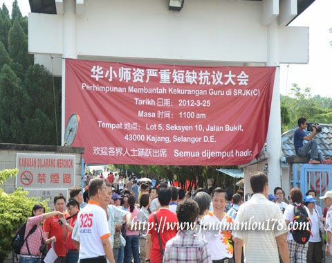华教抗议大会