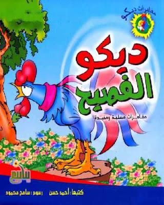 تحميل قصة ديكو المغرور باللغة الانجليزية والعربية pdf أحمد حسن