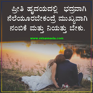 Trust Love Quotes in Kannada
