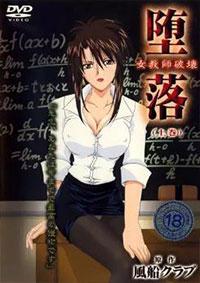 Daraku Onna Kyoushi Hakai