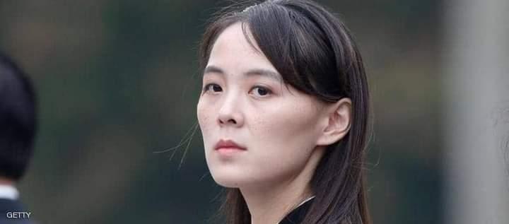 كيم يو جونغ شقيقة الزعيم كيم جونغ أون وصفت مسؤولي الجنوب بـغريبي الأطوار