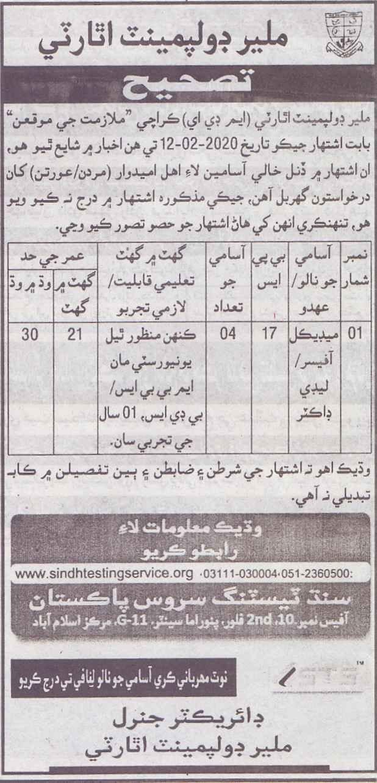 New Jobs in Malir Development Authority MDA Karachi Jobs 2020