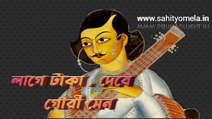 লাগে টাকা দেবে গৌরী সেন...কে ছিলেন এই গৌরী সেন ? ... কলমে গায়ত্রী ( কোহিনুর)