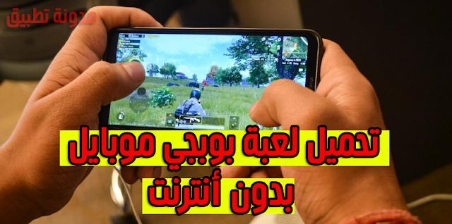 طريقة نقل لعبة بوبجيPUBG من هاتف أندرويد الى آخر  وتحميلها بدون أنترنت