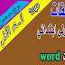 معلقات السنة الاولى 1 ابتدائي الجيل الثاني وورد WORD