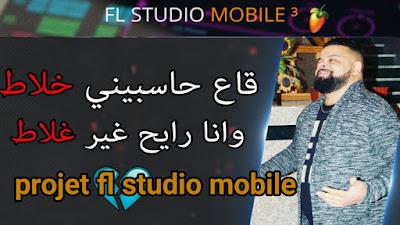 Projet cheb bello_ga3 hasbini khalat fl studio mobile rai by Amine Pitchou