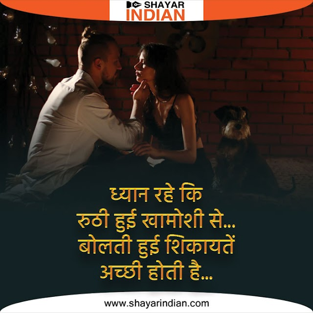 रुठना मनाना शायरी । Ruthna Manan Shayari Image in Hindi