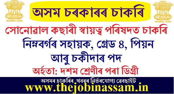 Sonowal Kachari Autonomous Council Recruitment 2020