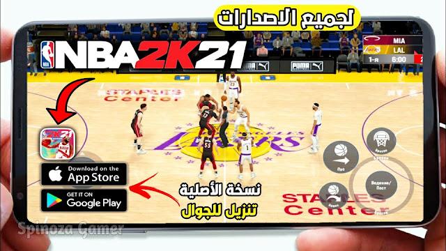 تحميل لعبة NBA 2K21 Mobile نسخة الأصلية للأندرويد و الأيفون جرافيك عالي جدا