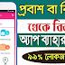 বিদেশে বিকাশ অ্যাপ ব্যবহার করুন এখন আপনি  || Use Bkash Apps Any Country