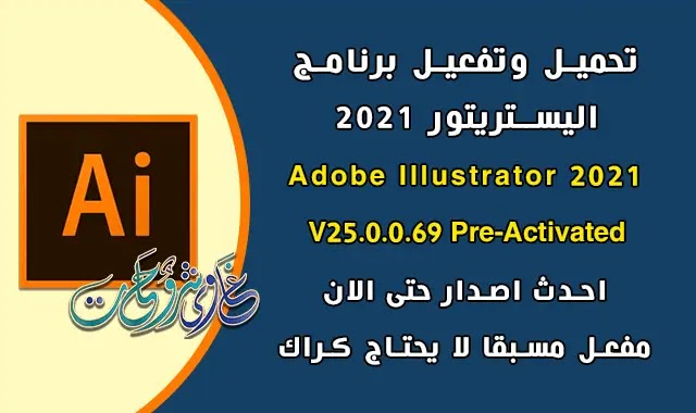 تحميل برنامج الاليستريتور2021 الداعم للغة العربية Adobe Illustrator 2020 v25.0.0.69 Pre-Activated