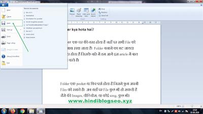 Computer Me File Kaise Banaye