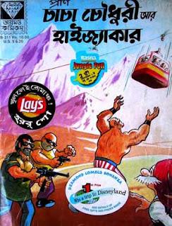 Chacha Chaudhary Ar Hijacker Comics Bengali PDF