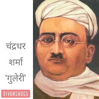 चंद्रधर शर्मा गुलेरी