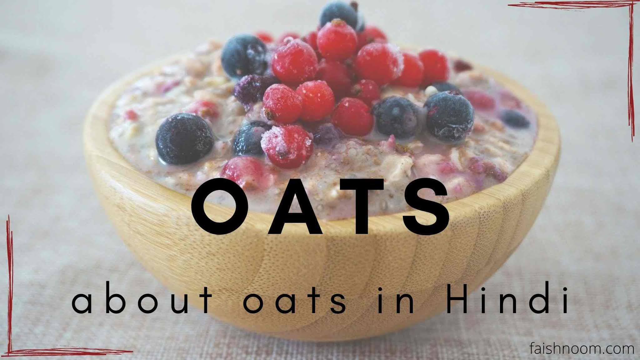 what-is-oats-in-hindi