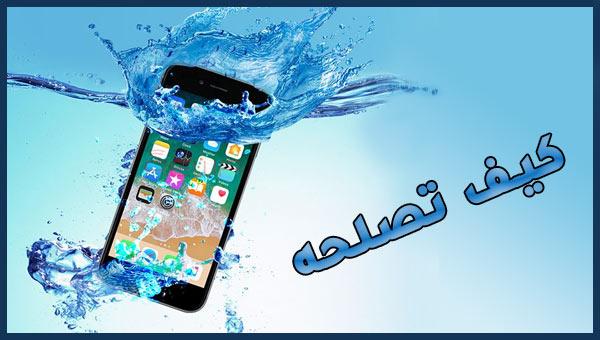 كيفية و طريقة إصلاح هاتف وقع في الماء | نصائح مفيدة
