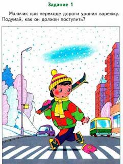 """""""Ребёнок и его безопасность"""": Карточки с заданиями для ..."""