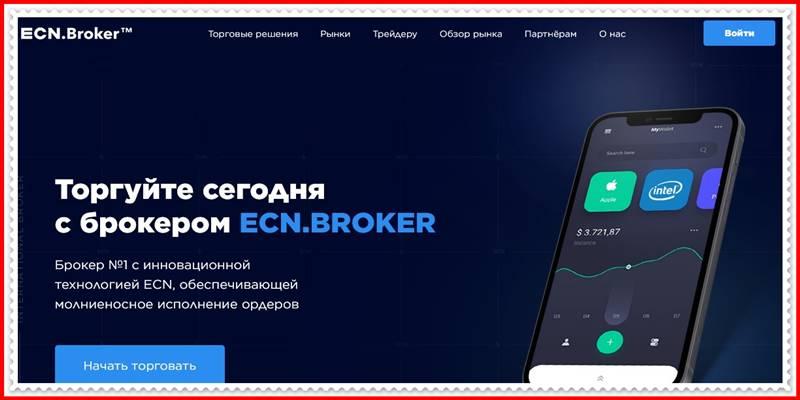 [Мошенники] ecn-broker.ru – Отзывы, развод? Компания ECN Broker лохотрон