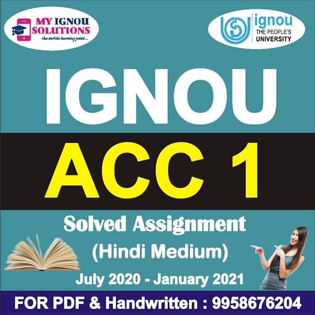 ACC 1 Solved Assignment 2020-21 in Hindi Medium