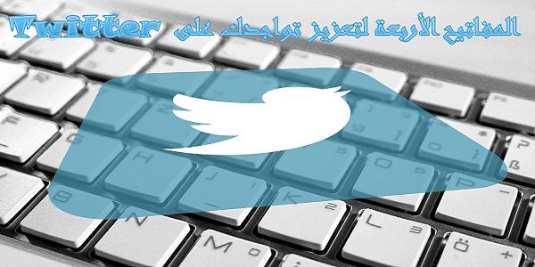 المفاتيح الأربعة لتعزيز تواجدك على Twitter