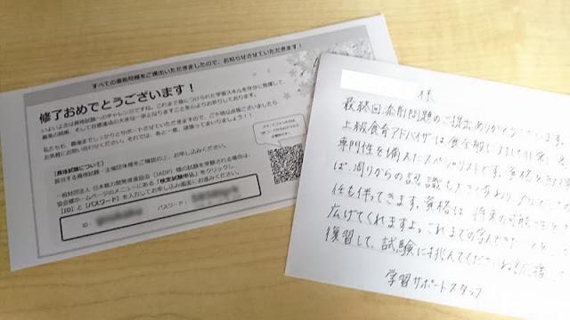 キャリアカレッジジャパン講座修了