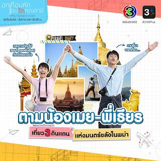 my husband in law thailand drama