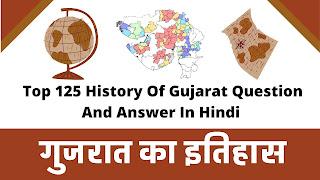 गुजरात का इतिहास
