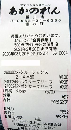 あかのれん 勝川店 2020/3/20 のレシート