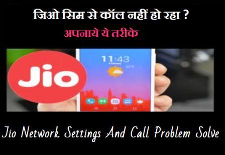 By Photo Congress || Jio Video Calling Karna Hai Kaise Hoga