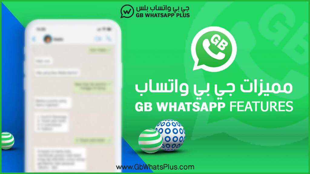 مميزات واتساب جي بي - GB Whatsapp