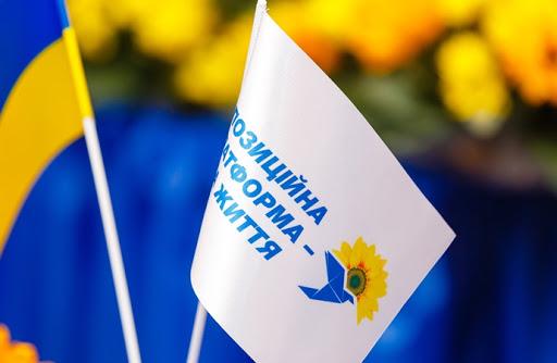Опозиційна платформа - За життя: Реальними справами змінюємо Київщину на краще