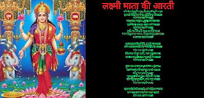 लक्ष्मी माता की आरती, लक्ष्मी जी की आरती, लक्ष्मी की आरती
