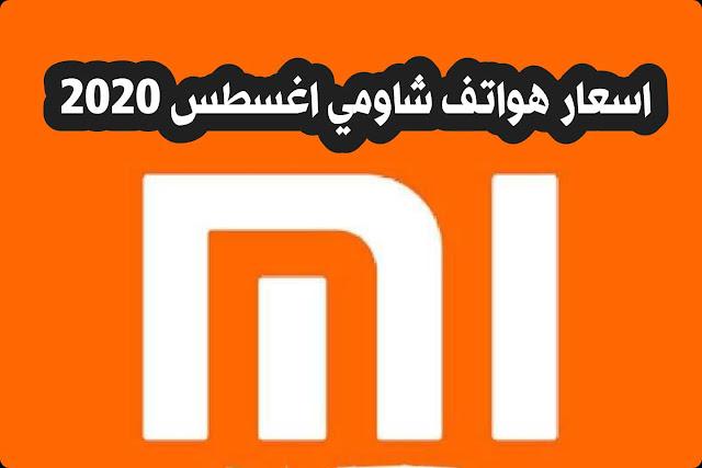 اسعار جوالات شاومي لشهر اغسطس 2020 في مصر