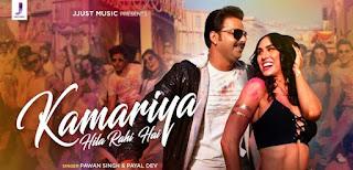 Kamariya Hila Rahi Hai Lyrics By Pawan Singh