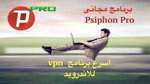 vpn,افضل برنامج vpn,vpn مجاني,برنامج vpn,افضل برنامج vpn للاندرويد,اسرع vpn,افضل vpn للاندرويد,vpn للاندرويد,افضل تطبيق vpn,تطبيق vpn للاندرويد,vpn للكمبيوتر,اسرع تطبيق vpn,افضل vpn,super vpn,vpn master,vpn speed,fast vpn,تنزيل vpn,superfreevpn,link vpn,vpn web,فتح المحجوب,vpn android,vpn apk,Psiphon Pro,psiphon pro تحميل,psiphon,psiphon pro مدفوع,psiphon pro مهكر,psiphon pro للايفون,psiphon pro النسخة المدفوعة,psiphon vpn for pc