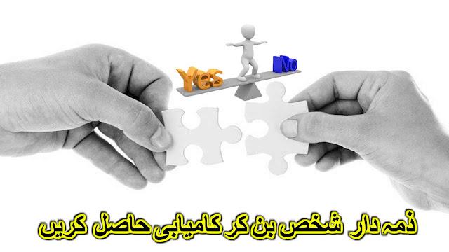 ذمہ دار  شخص بن کر کامیابی حاصل  کریں  responsible person