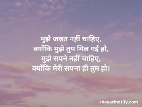 romantic-love-shayari-Images