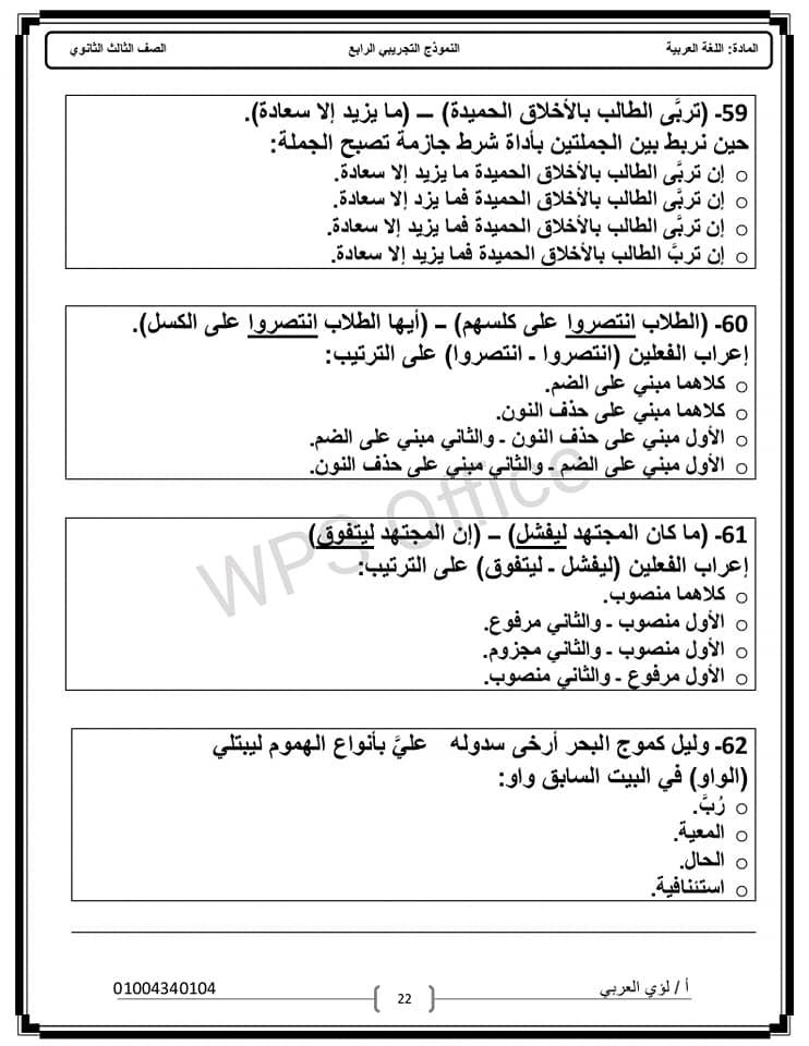 نماذج امتحان لغة عربية الثانوية العامة 2021 22
