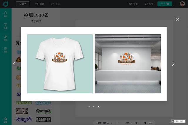 【行銷手札】創業者的好夥伴,品牌 Logo 設計服務 DesignEvo - 預覽:模擬 Logo 商標在印刷、數位應用時的效果