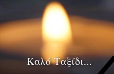Συλλυπητήριο μήνυμα του Συλλόγου Ιδιοκτητών Κέντρων Ξένων Γλωσσών Νομού Θεσπρωτίας