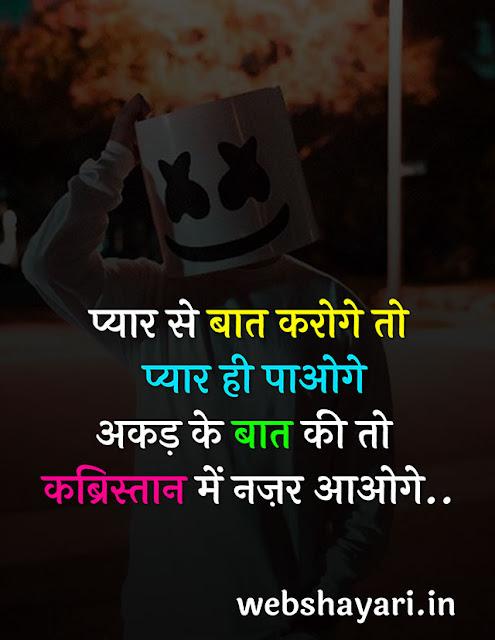 hindi status whatsapp image