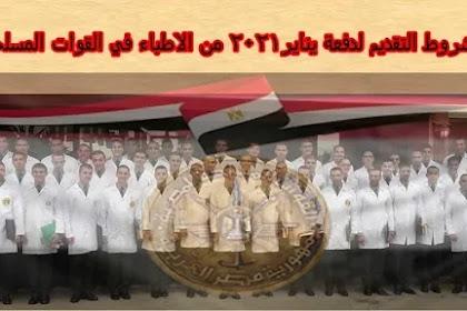 شروط التقديم لدفعة يناير2021 من الاطباء في القوات المسلحة