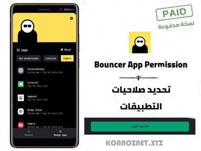 تطبيق Bouncer