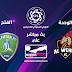 مشاهدة مباراة الوحدة والفتح بث مباشر بتاريخ 27-09-2019 الدوري السعودي
