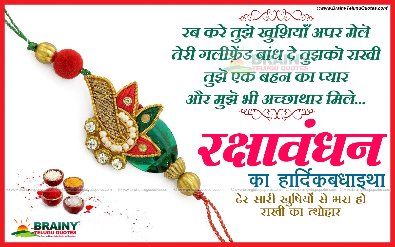 Happy Raksha Bandhan Wishes Sms And Essay For Brother And Sister 2017