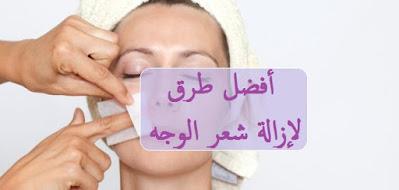 أفضل طرق لإزالة شعر الوجه