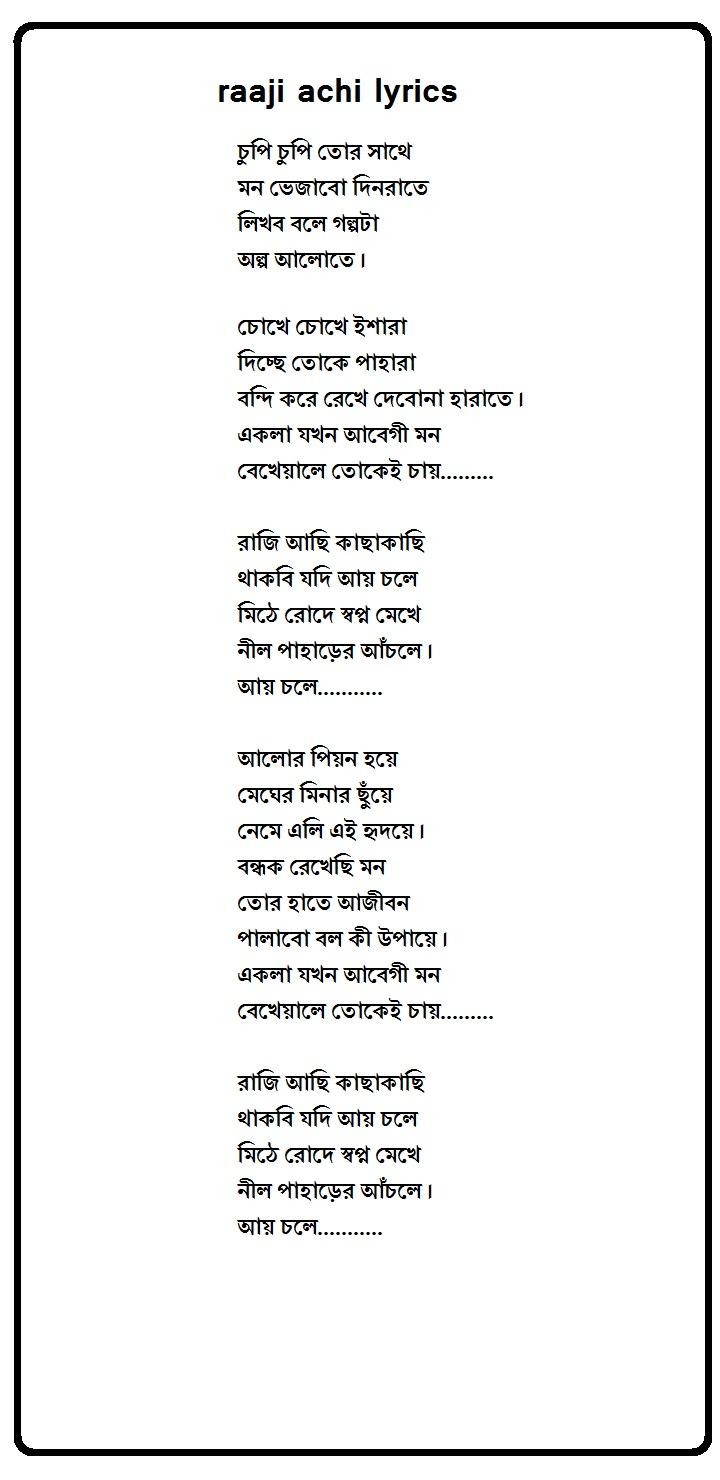 Raaji achi lyrics