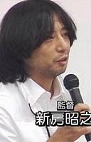 Shinbou Akiyuki
