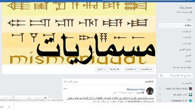 مجموعة مسماريات على موقع فيس بوك