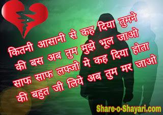 heart break shayari in hindi,broken heart shayari image,shayari on trust broken